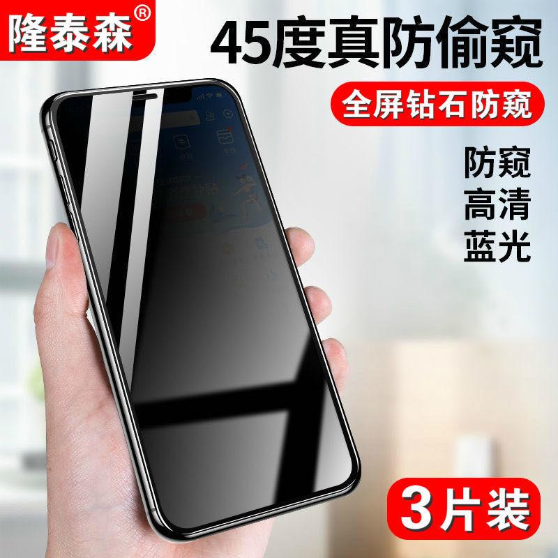 【券后价:13元】 苹果X钢化膜XSmax手机8Plus7