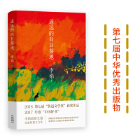 遙遠的向日葵地(2017中國好書)(第七屆魯迅文學獎獲獎作品)PDF,TXT電子書,迅雷百度雲網盤下載