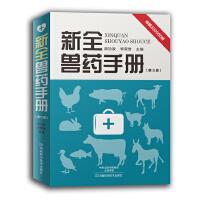 新全獸藥手冊(第5版)PDF,TXT電子書,迅雷百度雲網盤下載