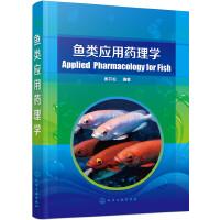 魚類應用藥理學PDF,TXT電子書,迅雷百度雲網盤下載