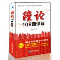 纏論108課詳解(掃地僧讀纏論108課劄記)PDF,TXT電子書,迅雷百度雲網盤下載