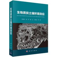 生物質炭土壤環境效應PDF,TXT電子書,迅雷百度雲網盤下載
