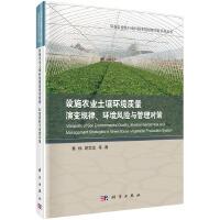 設施農業土壤環境質量演變規律、環境風險與管理對策PDF,TXT電子書,迅雷百度雲網盤下載