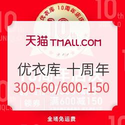 天貓 優衣庫官方旗艦店 10周年店慶 領券享滿300減60,滿600減150