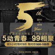 9日0點: 京東 MIZUNO/美津濃 99店慶5周年大促 前1小時5折、搶500-100元優惠券