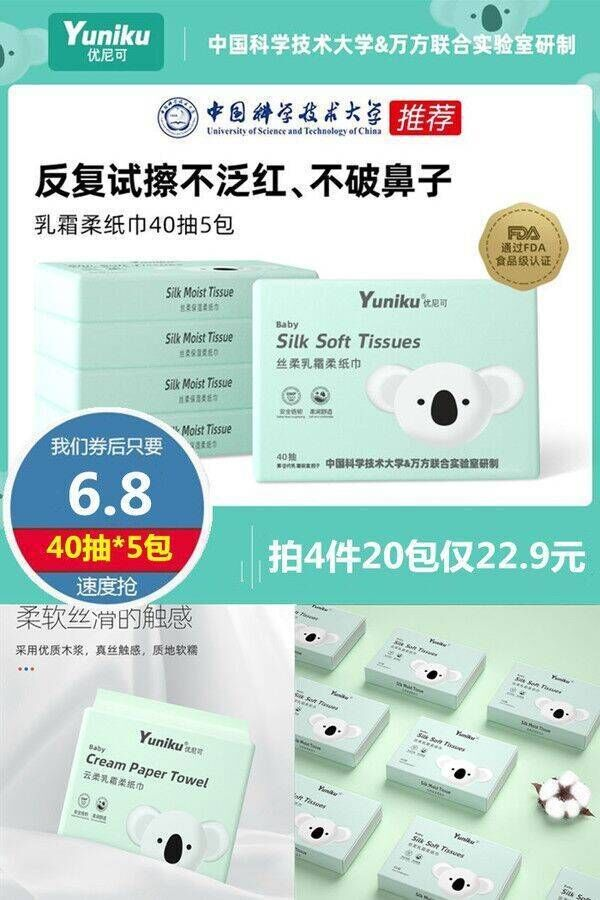 【补贴价:6.8元】 【优尼可】宝宝专用乳霜柔纸巾40抽*5包