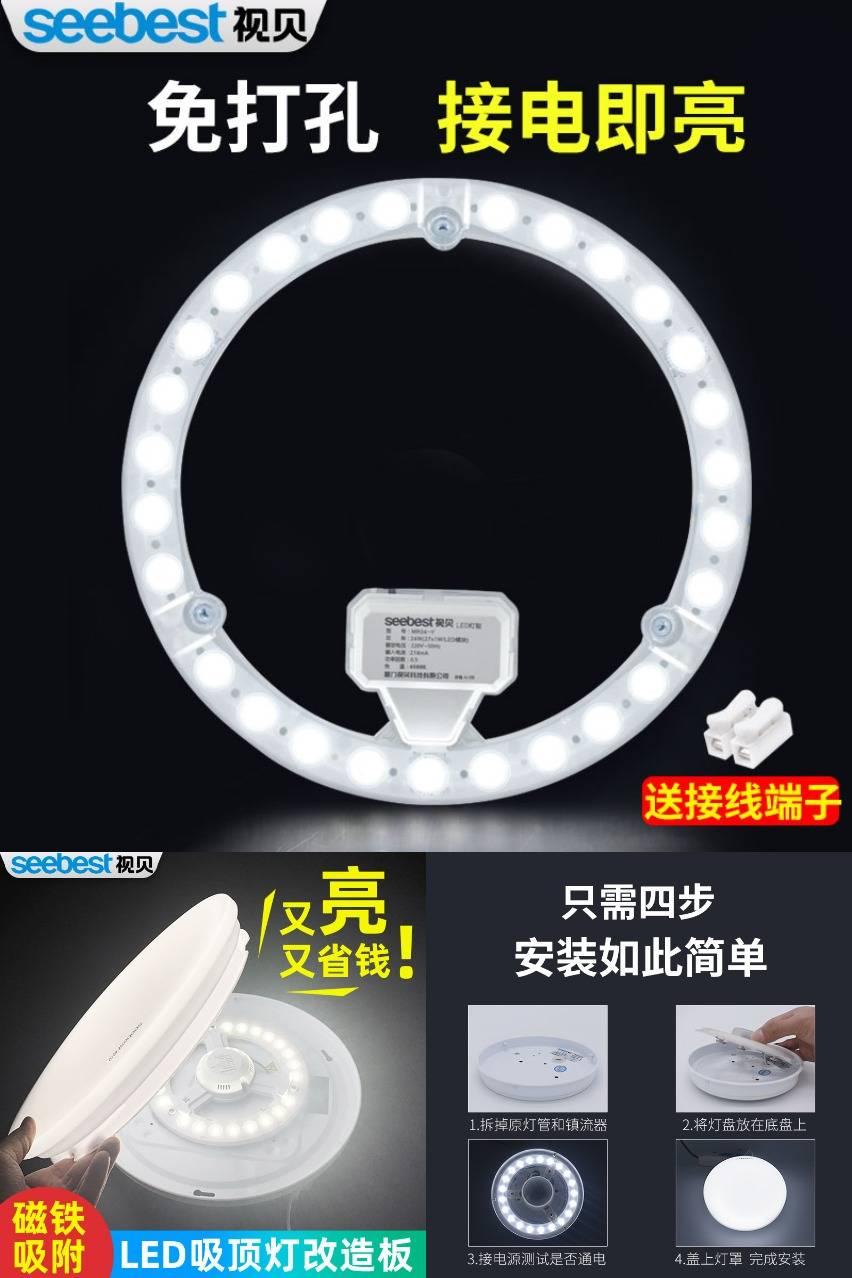【补贴价:17.5元】 【视贝】LED吸顶灯改造灯珠板盘超亮三色