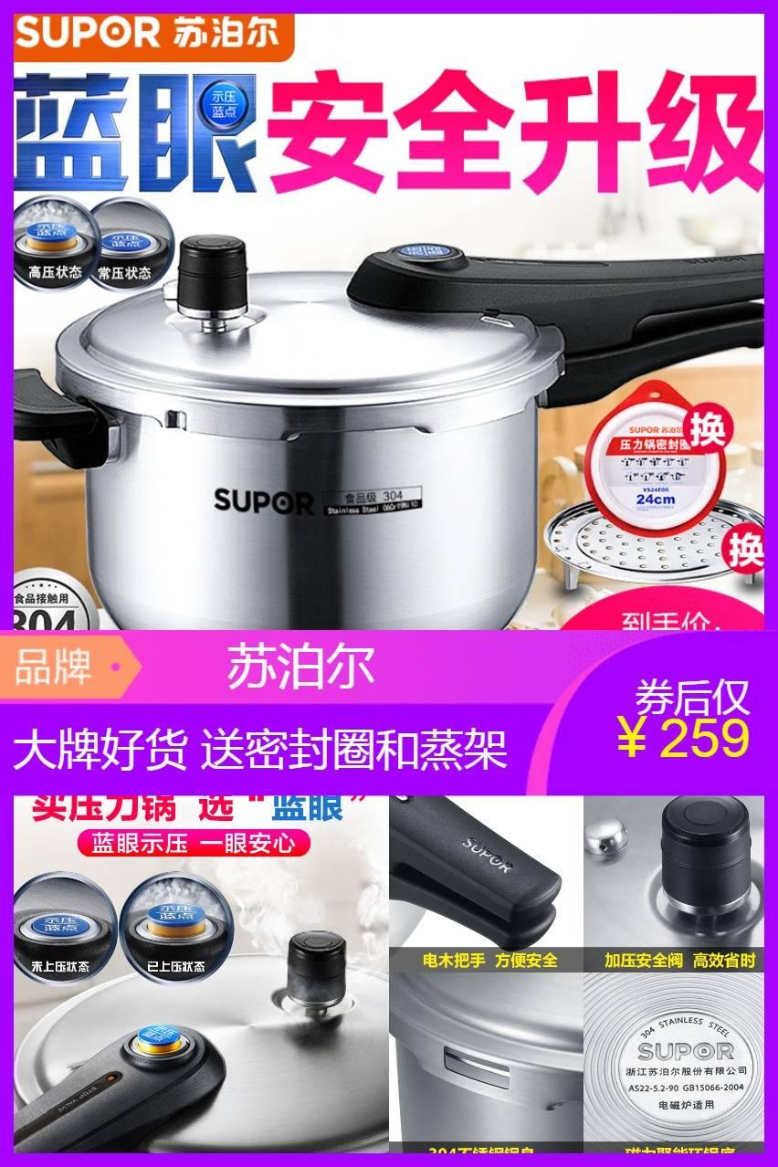 【补贴价:259元】 【苏泊尔】大容量304不锈钢蓝眼高压锅