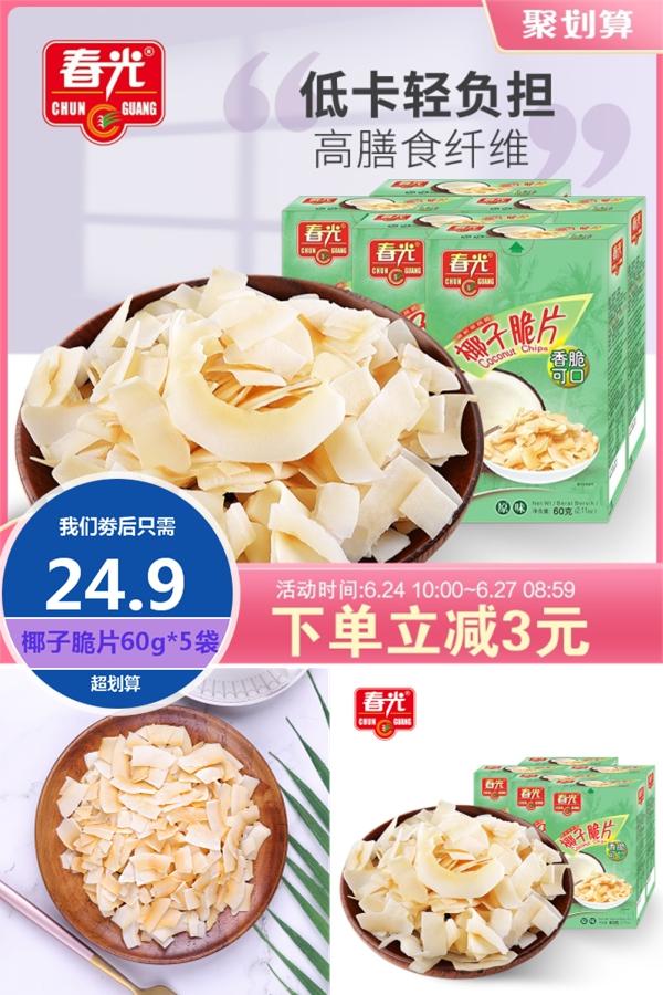 【补贴价:24.9元】 春光海南特产椰子脆片60g*5袋