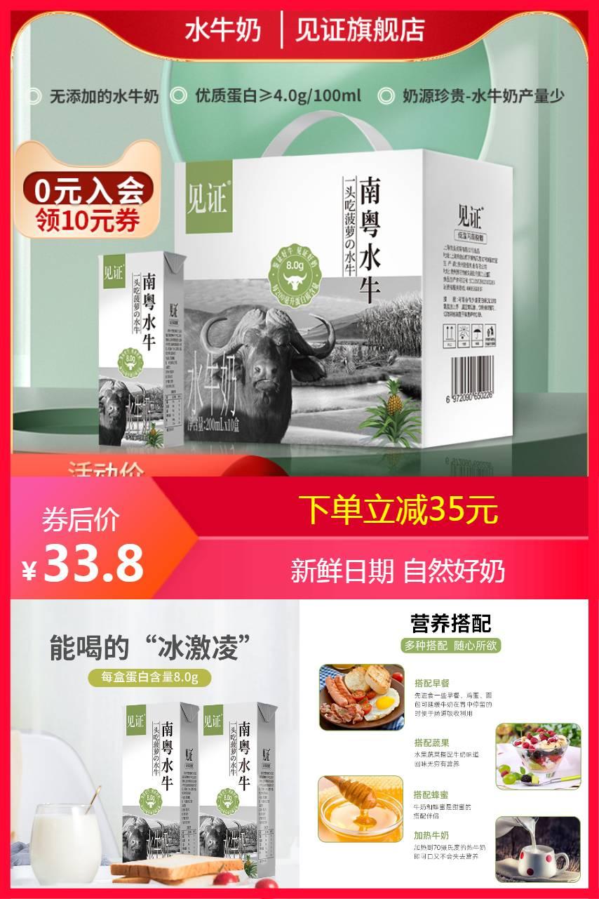 【补贴价:33.8元】 【见证】吃菠萝一头水牛奶200ml*10