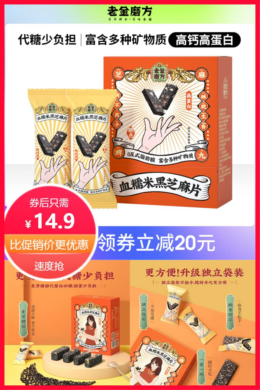 【补贴价:14.9元】 【老金磨方】血糯米黑芝麻片150g