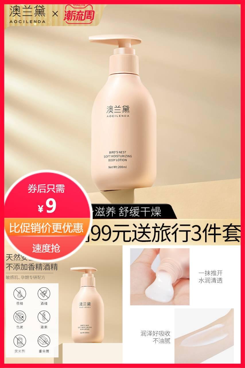【补贴价:9元】 澳兰黛孕妇身体乳专用200ml