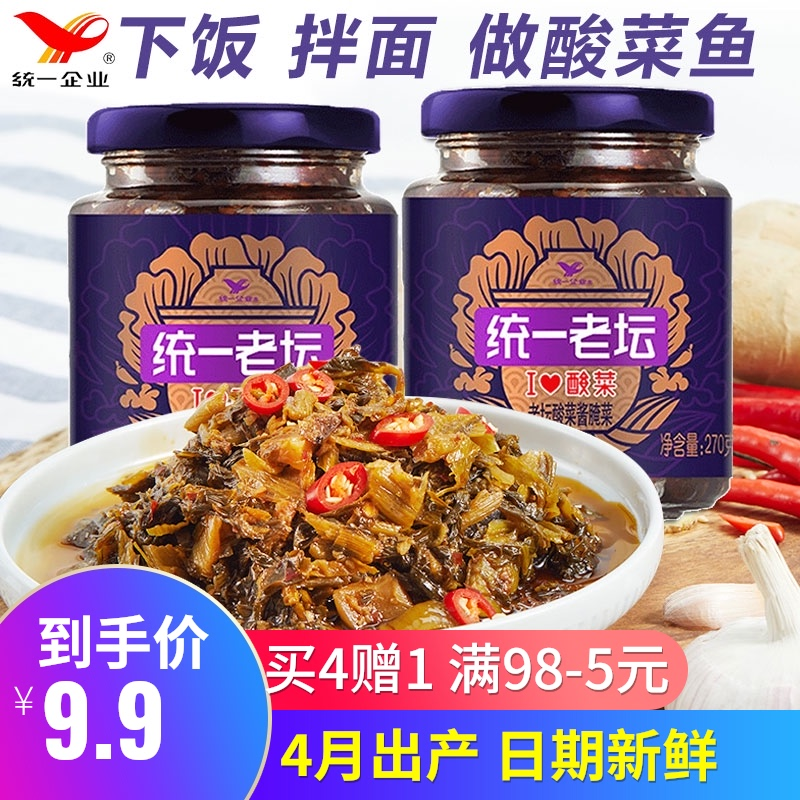 0点开始 7.9元 即食拌饭老坛酸菜酱270g /